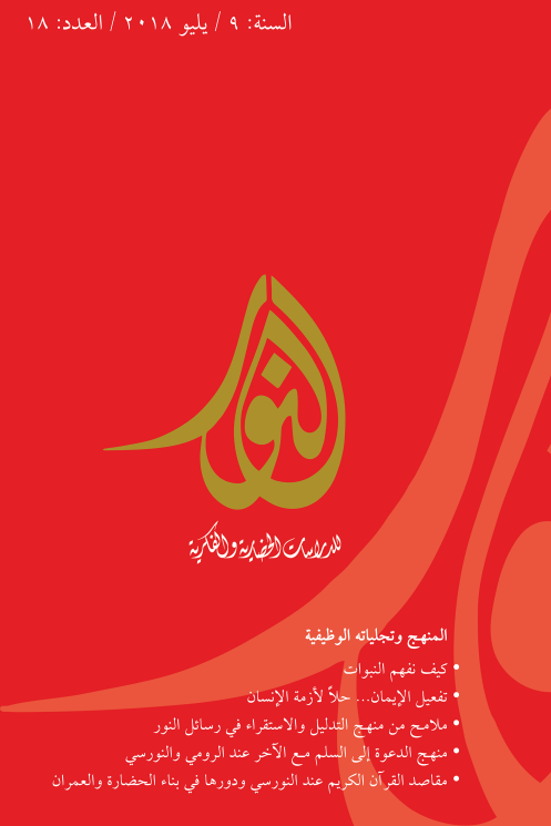 AL-NUR Academic Studies on Thought and Civilization